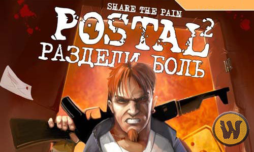 Озвучка Postal 2 / 3 для World of Tanks 1.6.1.3