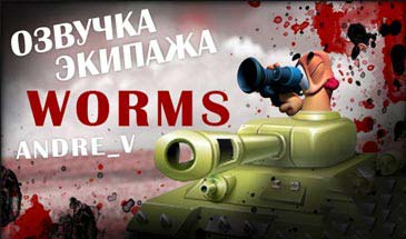 "Мод озвучка ""Worms"" для World of Tanks 0.9.22.0.1"