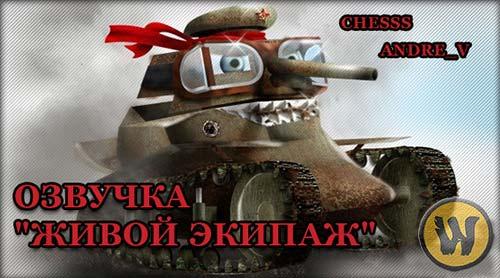 скачать мод на озвучку World Of Tanks - фото 10
