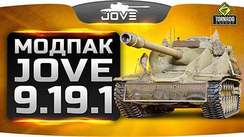 Сборка модов ото Jove с целью World of Tanks 0.9.19.1.1