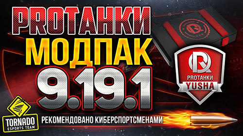 Сборка модов с PRO Tanki ради World of Tanks 0.9.19.1