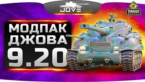 скачать бесплатно сборку модов для World Of Tanks - фото 4