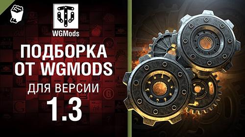 Скачать мод от wot fan (вот фан) для world of tanks 9. 19.