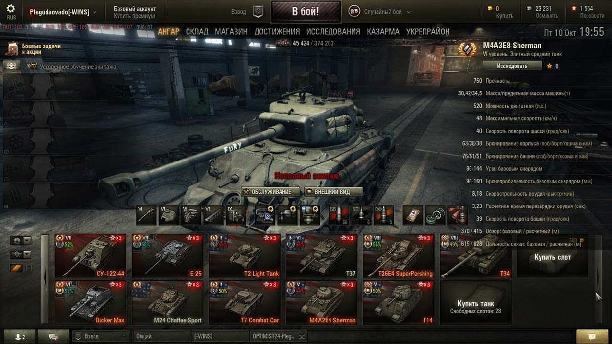 Текстура М4А3Е8 FURY на М4А3Е8 для World of Tanks 0 ...: wot-all.ru/skins/6843-tekstura-m4a3e8-fury-na-m4a3e8-dlya-world-of...