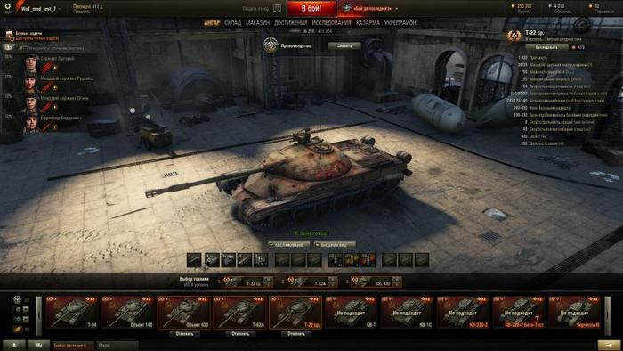 Редокс мод для World of Tanks 0.9.12