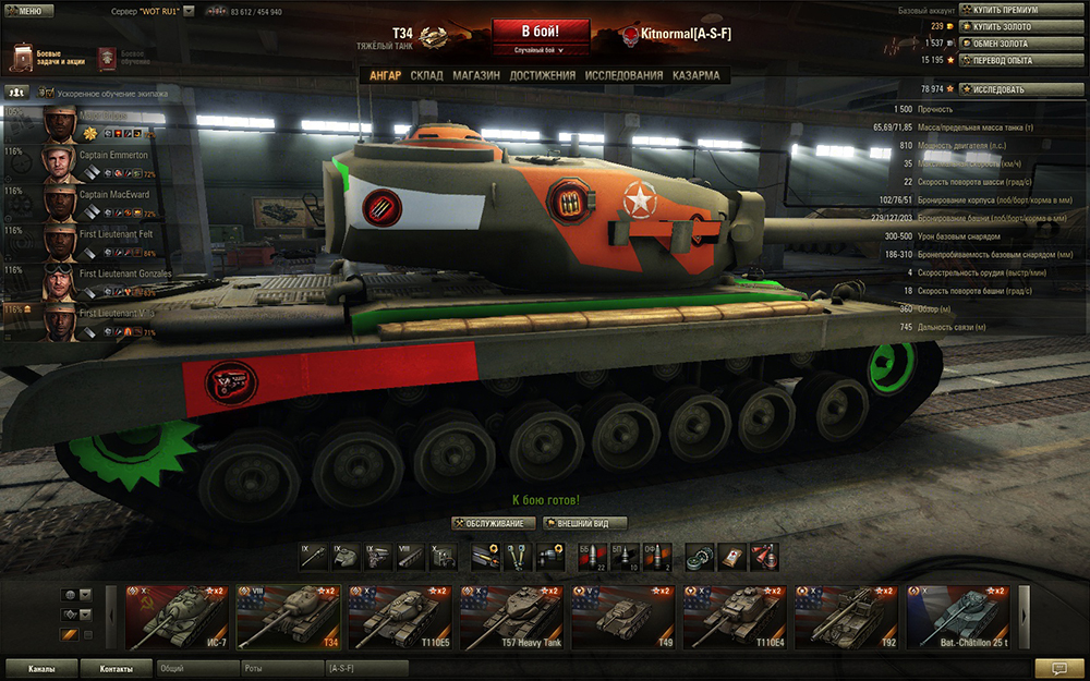 программы для world of tanks mod