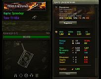 Статистика вслед сессию World of Tanks 0.9.19.1
