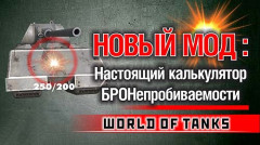 Улучшенный маркер бронепробития для World of Tanks 0.9.21.0