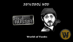 Озвучка экипажа «Наша Раша» для World of Tanks 1.1.0.1