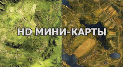 Миникарты в HD качестве для World of Tanks 0.9.21.0.3