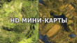 Миникарты в HD качестве для World of Tanks 1.6.0.2