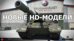 Новые HD-модели: Covenanter, Loys Gun Carriage, AMX Ace mle. 46
