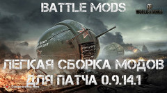 Сборка модов «Battle Mods» для World of Tanks 0.9.14.1