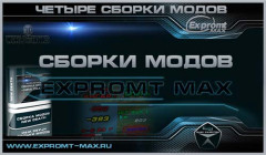 МОДПАК EXPROMT MAX для World of Tanks 0.9.17.0.2