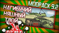 Модпак для World of Tanks 0.9.2 от Sasha BANG