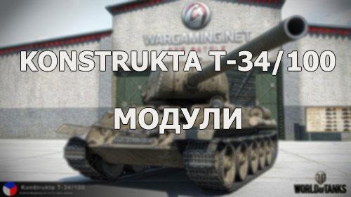 Konstrukta T-34/100. Модули. Часть 9