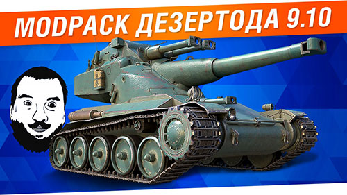 Модпак от Дезертода для World of Tanks 0.9.10