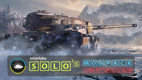 «Solo's Easy ModPack» - модпак для World of Tanks 1.12.0.0