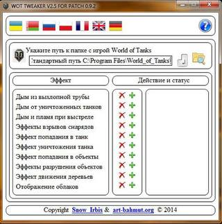 Wot Tweaker для World of Tanks 1.10.0.2